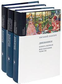Евгений Лансере Евгений Лансере. Дневники (комплект из 3 книг)