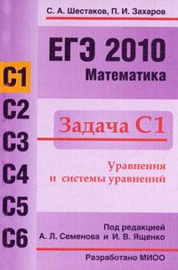 С. А. Шестаков, П. И. Захаров ЕГЭ 2010. Математика. Задача С1