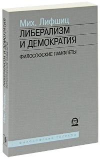 Мих. Лифшиц Либерализм и демократия. Философские памфлеты