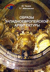 Ю. Чжане, Т. Г. Маклакова Образы западноевропейской архитектуры