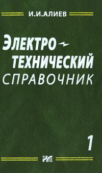 И. И. Алиев справочник. Том 1