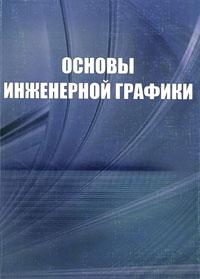 О. В. Георгиевский, А. Н. Толкач Основы инженерной графики