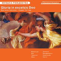 Людвиг Гюттлер,Камерный оркестр Виртуозы Саксонии Людвиг Гюттлер, Виртуозы Саксонии. Gloria In Excelsis Deo