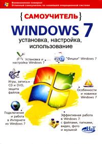 В. В. Тихомиров, А. П. Трубников, Р. Г. Прокди Самоучитель Windows 7. Установка, настройка, использование сурядный а ноутбук и windows 7 лучший самоучитель