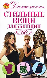 Ю. С. Кирьянова Стильные вещи для женщин блузки и рубашки