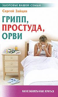 Сергей Зайцев Грипп, простуда, ОРВИ