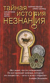 Катрин Пассиг, Алекс Шольц Тайная история незнания тайная история вещей