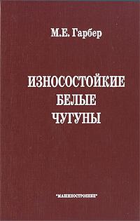 М. Е. Гарбер Износостойкие белые чугуны