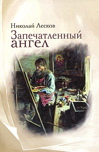Николай Лесков Запечатленный ангел николай лесков жемчужное ожерелье