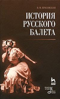 В. М. Красовская История русского балета одежда для балета sansha lg14