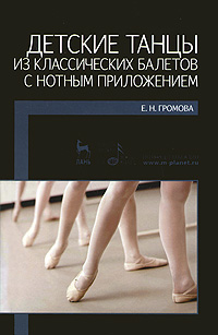 Е. Н. Громова Детские танцы из классических балетов с нотным приложением