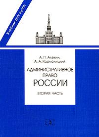 Административное право России. Часть 2
