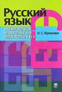 О. С. Крюкова Русский язык. Тренировочные материалы для подготовки к ЕГЭ