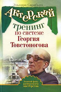 Эльвира Сарабьян Актерский тренинг по системе Георгия Товстоногова