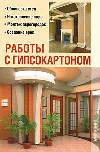 В. В. Добров Работы с гипсокартоном