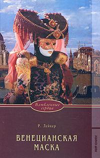Розалинда Лейкер Венецианская маска