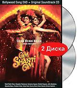 Shah Rukh Khan& Friends:  Om Shanti Om (DVD + CD) Super Cassettes Industries Limited