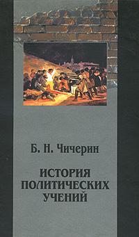Б. Н. Чичерин История политических учений. Том 3