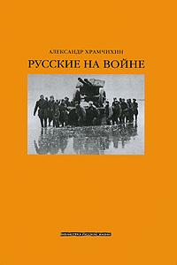 Александр Храмчихин Русские на войне александр пересвет русские до истории