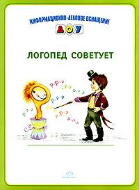 Ольга Крупенчук Логопед советует