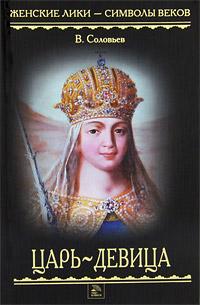 Царь-девица наталья бонецкая царь девица феномен евгении герцык на фоне эпохи