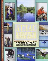 Атлас по клевым местам Тверской области. Путеводитель по рекам, озерам и водохранилищам