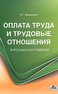Оплата труда и трудовые отношения в России и за рубежом