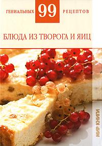 Татьяна Деревянко. Блюда из творога и яиц