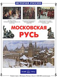 В. М. Роньшин Московская Русь