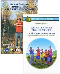 Михаил Щетинин Дыхательная гимнастика А. Н. Стрельниковой (+ DVD)