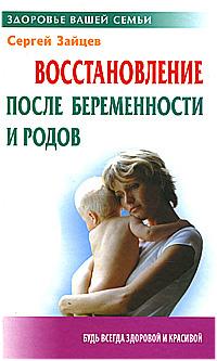 Купить Восстановление после беременности и родов