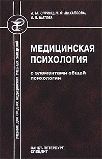 Медицинская психология с элементами общей психологии