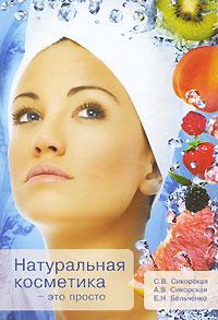 Zakazat.ru: Натуральная косметика - это просто