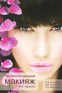 Zakazat.ru Профессиональный макияж - это просто