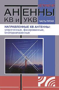 И. В. Гончаренко Антенны КВ и УКВ. Часть 5. Направленные КВ антенны. Укороченные, фазированные, многодиапазонные