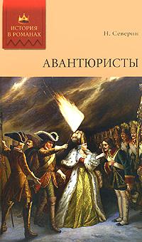 Н. Северин Авантюристы