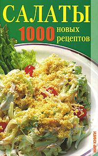 Т. В. Лагутина Салаты. 1000 новых рецептов плотникова т такие вкусные салаты…