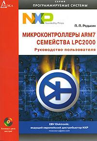 П. П. Редькин Микроконтроллеры ARM7 семейства LPC2000. Руководство пользователя (+ CD-ROM)