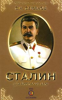 С. Н. Семанов Иосиф Сталин для русских ХХI века