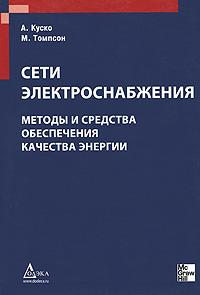 А. Куско, М. Томпсон Сети электроснабжения. Методы и средства обеспечения качества энергии