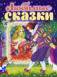 Любимые сказки любимые сказки