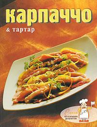Карпаччо и тартар отсутствует блюда из мяса телятина говядина баранина свинина