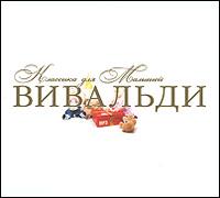 Zakazat.ru: Вивальди. Классика для малышей (mp3)