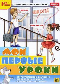 Zakazat.ru Мои первые уроки