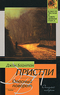 Джон Бойнтон Пристли Опасный поворот пристли джон бойнтон книги