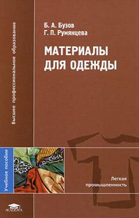 Б. А. Бузов, Г. П. Румянцева Материалы для одежды
