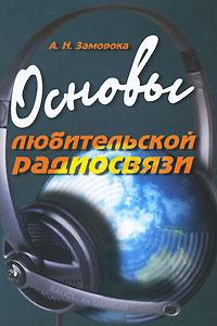 А. Н. Заморока Основы любительской радиосвязи