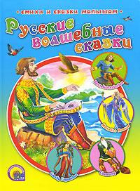 Русские волшебные сказки волшебные сказки пустыни каракум