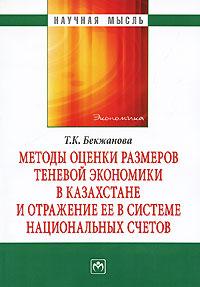 Т. К. Бекжанова Методы оценки размеров теневой экономики в Казахстане и отражение ее в системе национальных счетов boxpop lb 085 35