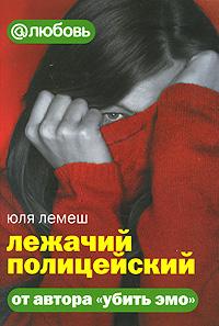Юлия Лемеш Лежачий полицейский н в цегельная в поисках своего я
